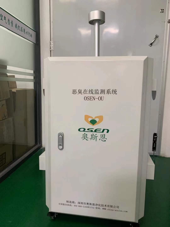 广州恶臭监测系统电话