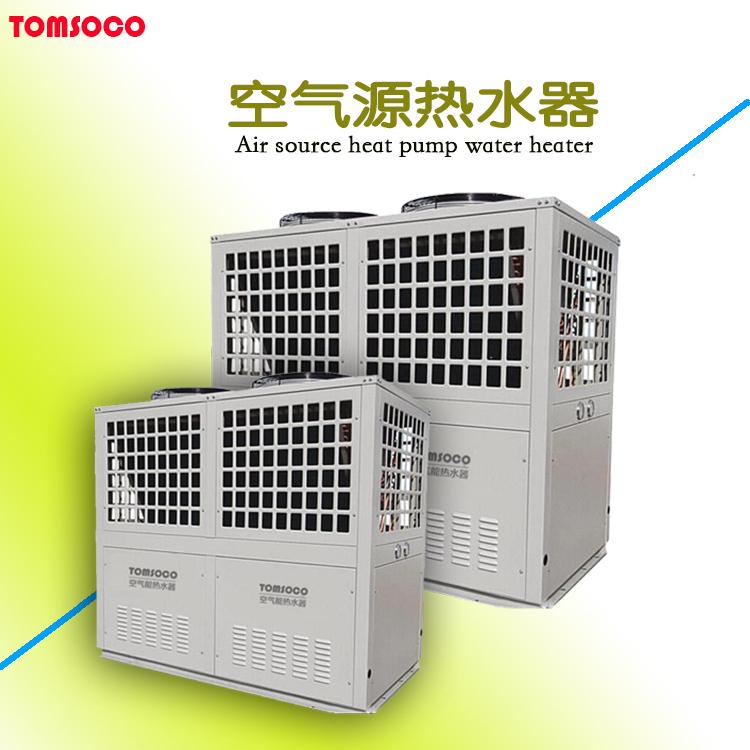 托姆商用空氣能熱水器怎麽樣 托姆,安全穩定,節能 熱泵的低溫熱源種類