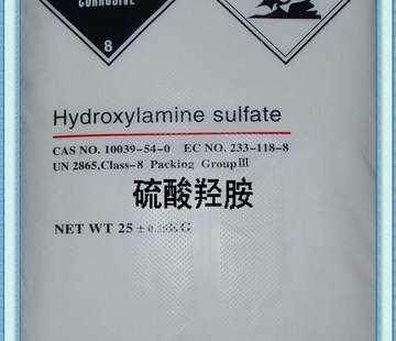 大庆现货硫酸羟胺