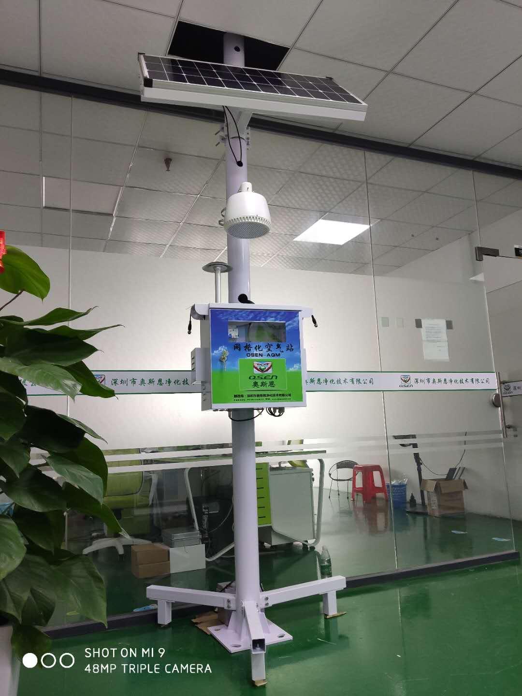 金华微型空气监测站
