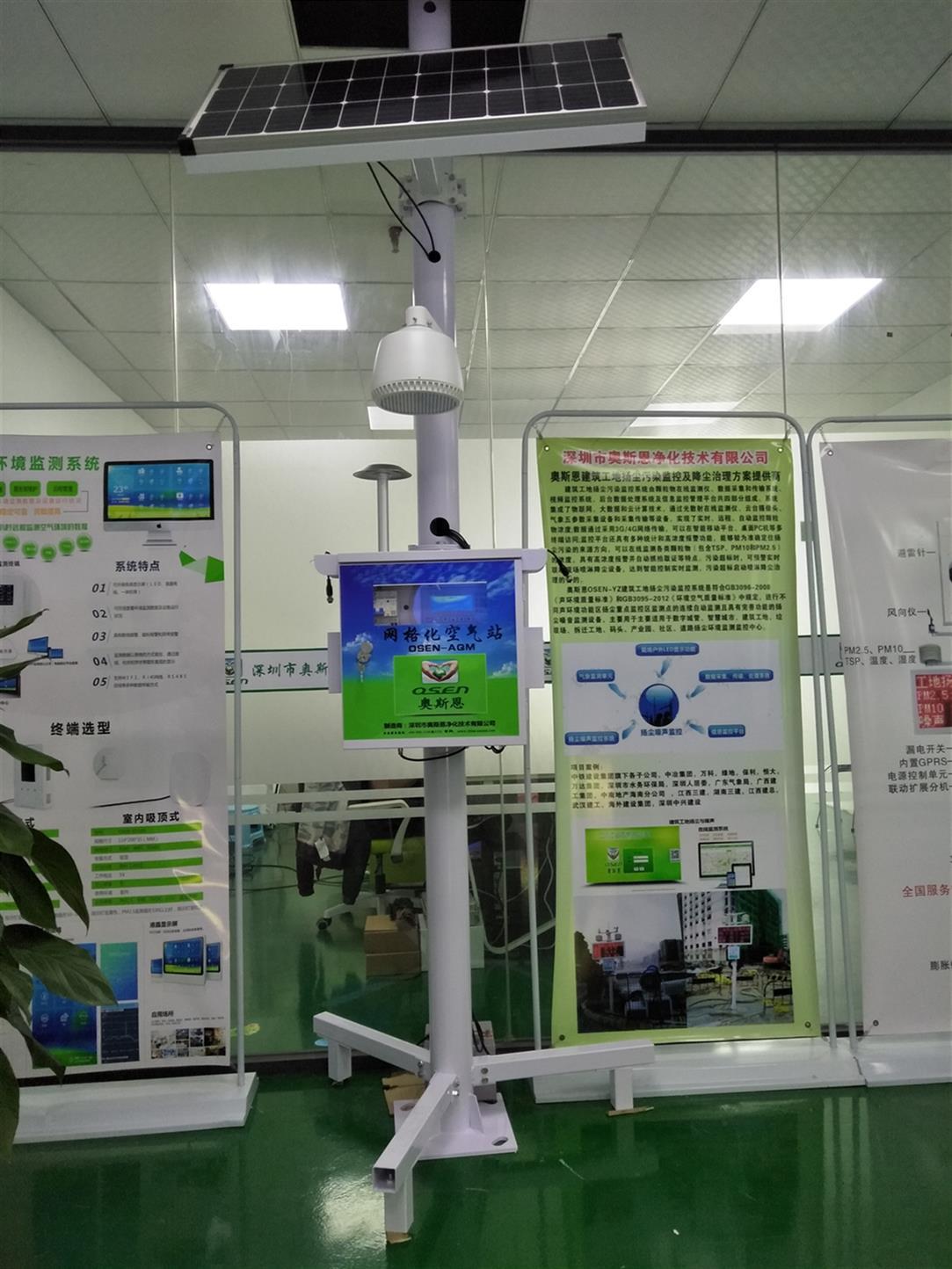 菏泽微型空气监测站