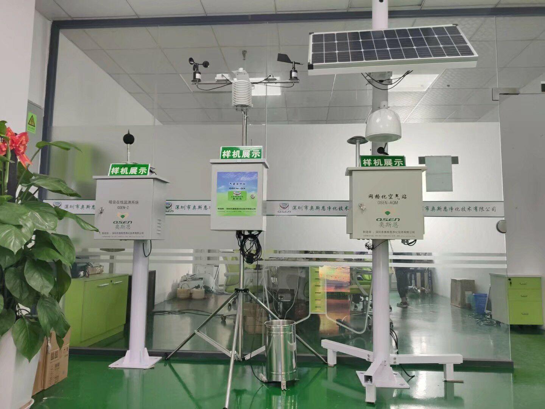 台州微型空气监测站厂