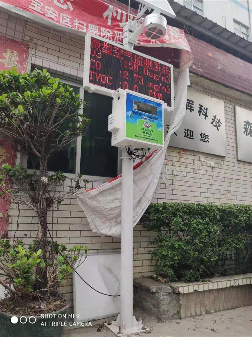 九江微型空气监测站报价