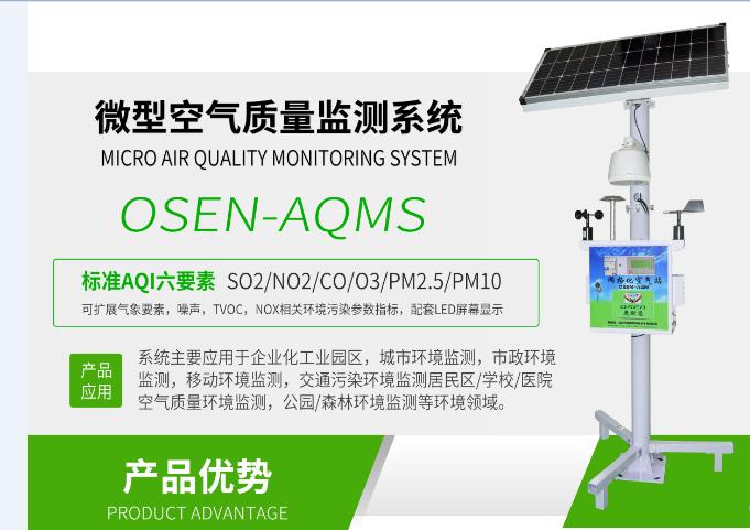 厦门国产网格化空气监测站品牌