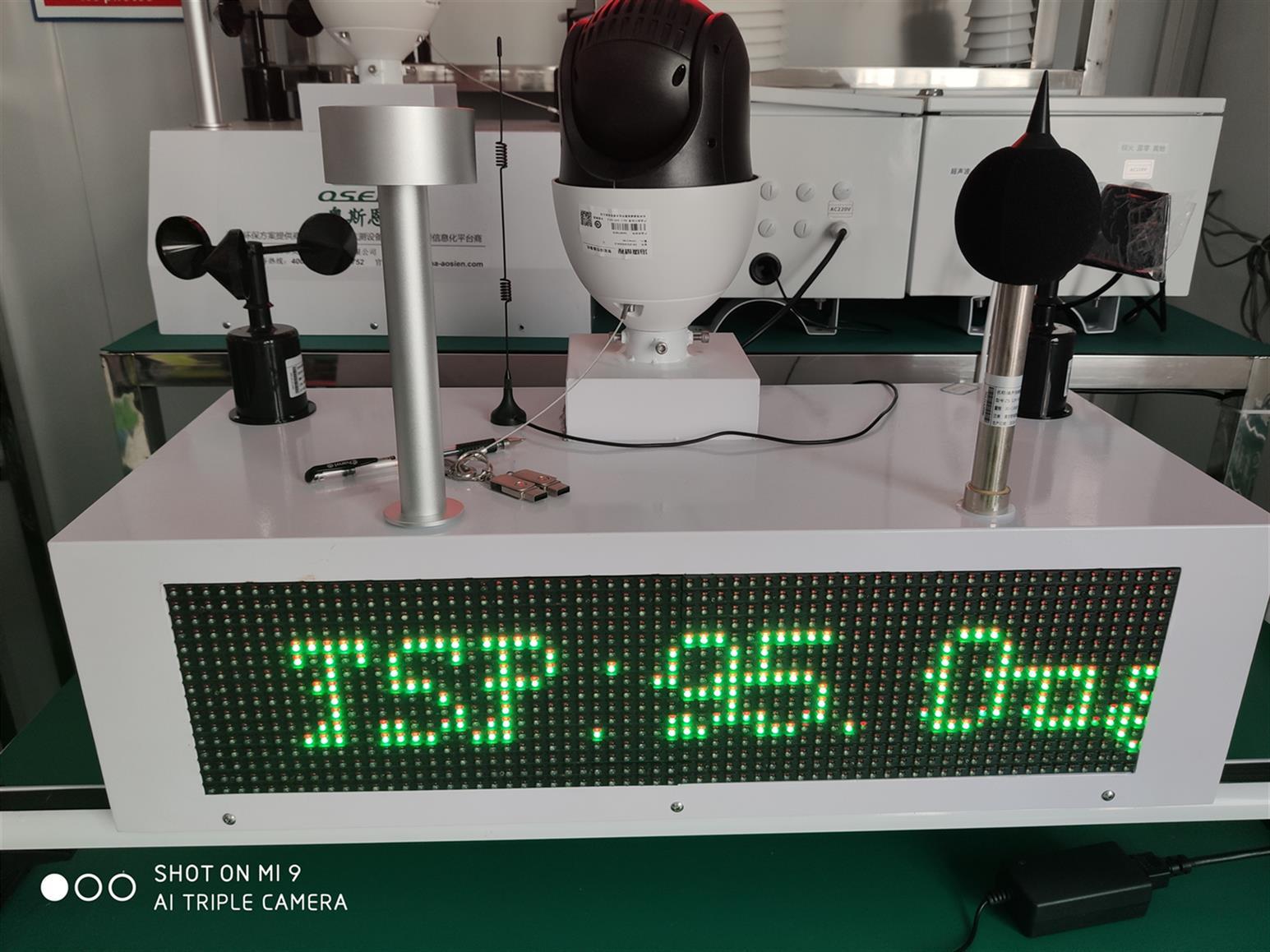 蚌埠微型空气监测站电话
