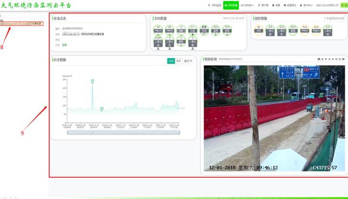 成都大气网格化监测系统生产