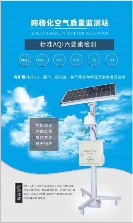 北京大气网格化监测系统加工