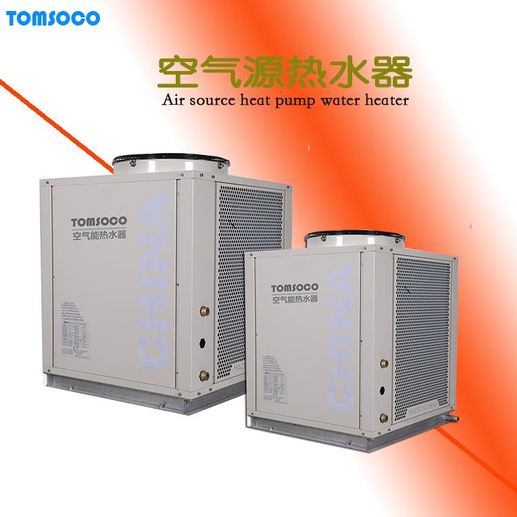 直熱式空氣能熱泵熱水器的優勢 托姆 熱水費下降70% 空氣能熱泵熱水器釀醋工藝