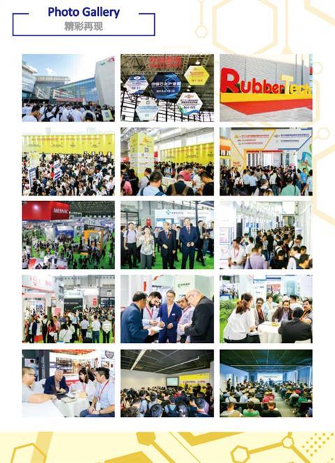 2020上海第二十届国际橡胶技术展橡胶展会