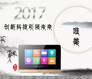 深圳市唯美世紀智能科技有限公司