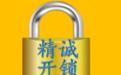 奉节县正规开锁公司 24小时上门开锁
