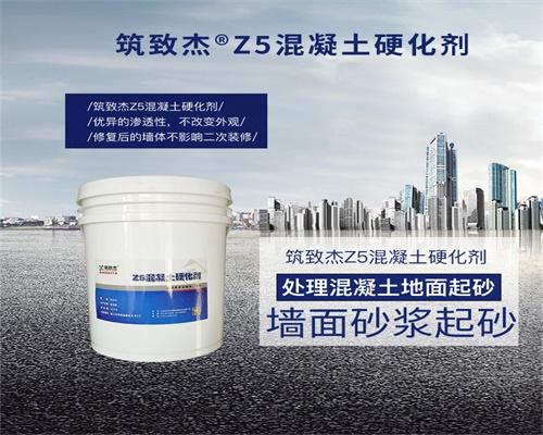 水泥砂浆起砂处理剂价格