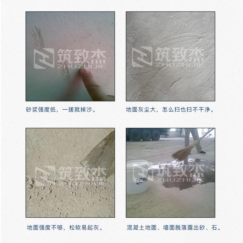 天津墙面抹灰掉沙处理剂选筑致杰Z5