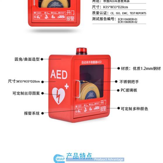 淮南飞利浦AED除颤仪HS1