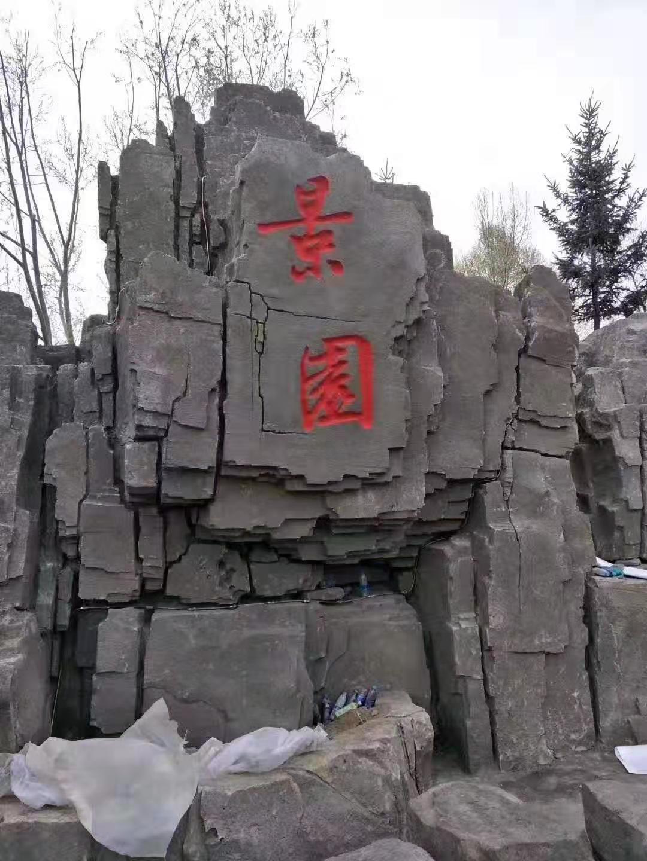 北京水泥塑石假山出售 园林假山 芒果万博体育app手机登录设计