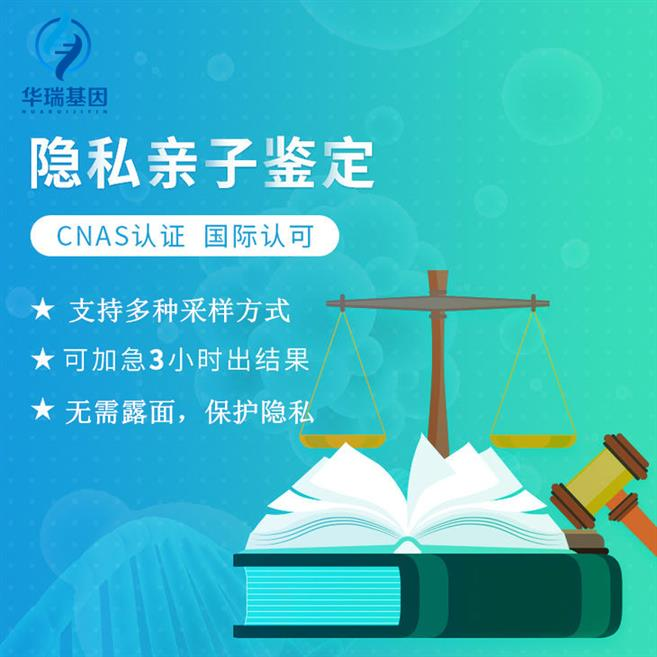 广州靠谱的个人亲子鉴定机构名单