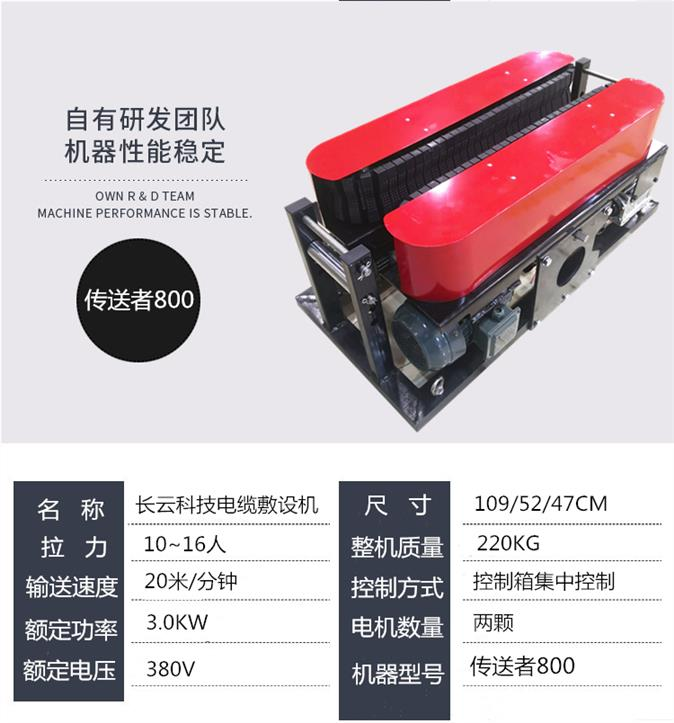 天津环保长云科技电缆输送机价格