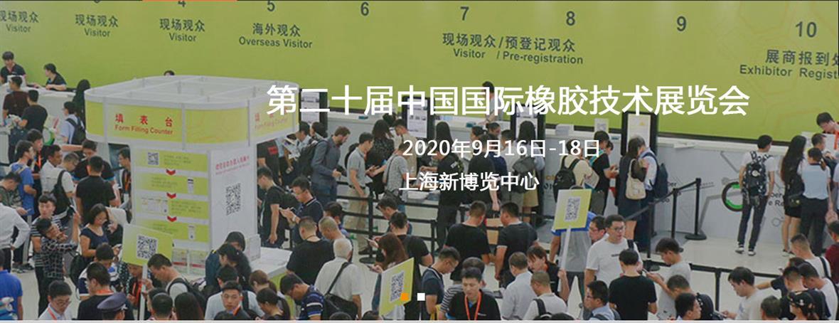 2021橡胶展国际橡胶技术展Rubbertech