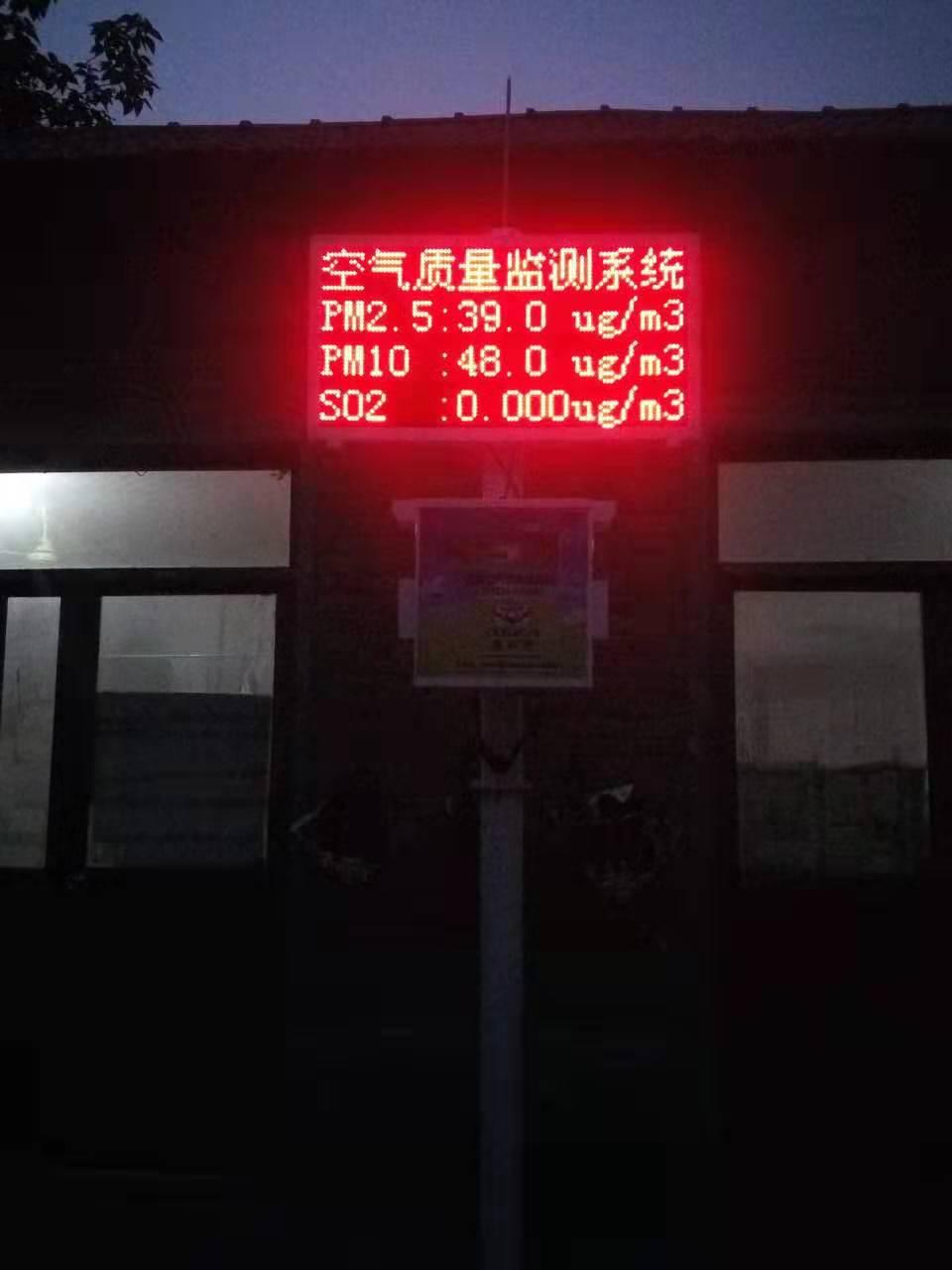 北京網格化微型空氣站廠家直銷