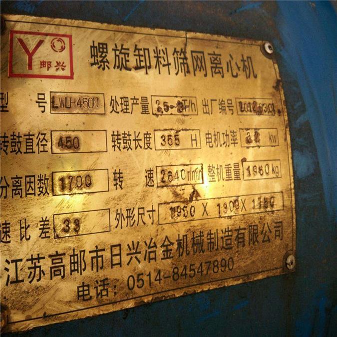 二手南京绿洲碟式离心机价格