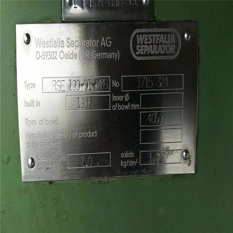 上海二手三相自动排渣碟式离心机价格