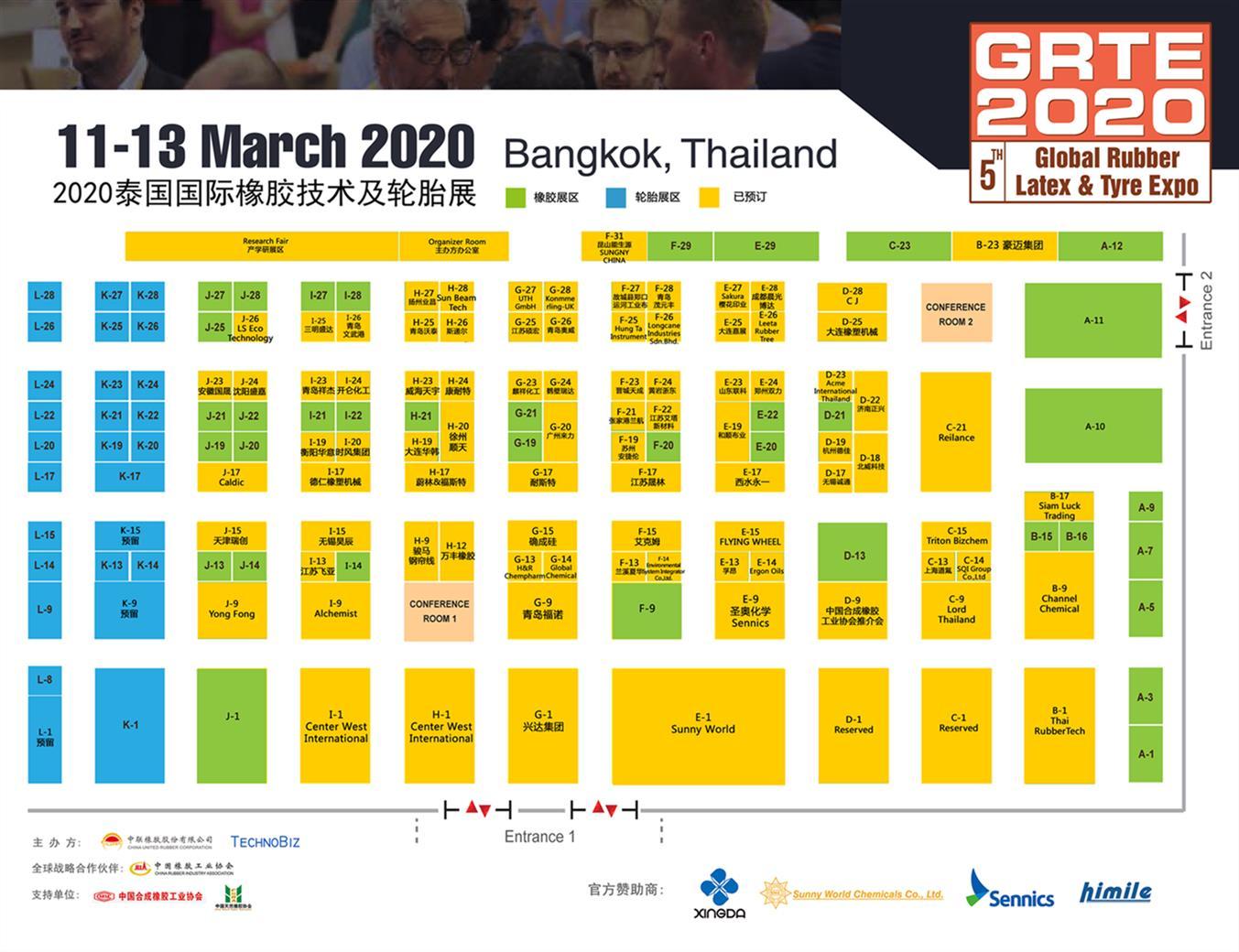2021泰国橡胶展中联橡胶股份有限公司