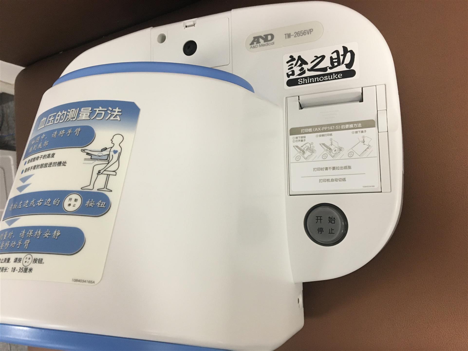 常州日本AND全自动血压计TM-2656VP