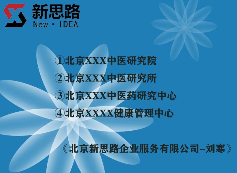 北京創新創業教育研究院轉讓流程