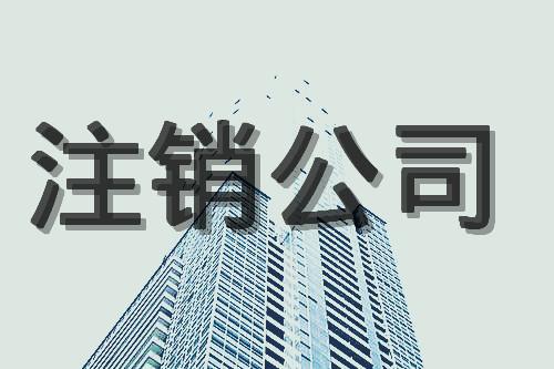 北京商业保理执照转让