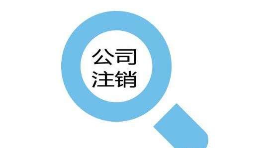 專業代辦北京公司注銷 價格透明