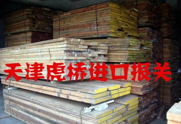 郑州进口实木地板报关优势