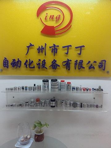 廣州市丁丁自動化設備有限公司
