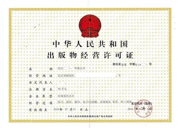 广州办理图书许可证