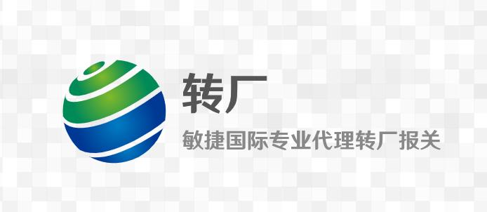 广州怎样转厂交货流程