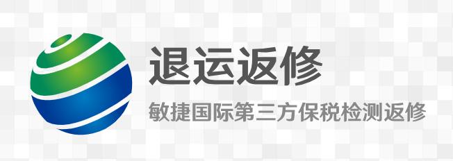 深圳保税退运返修保税区操作介绍