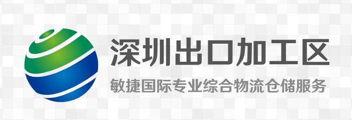 杭州出口加工区退运返修流程介绍