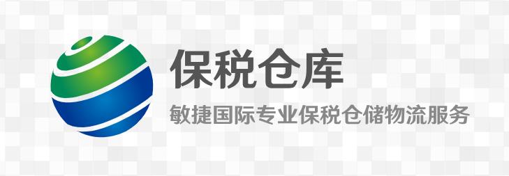 东莞保税仓库国际分拨配送