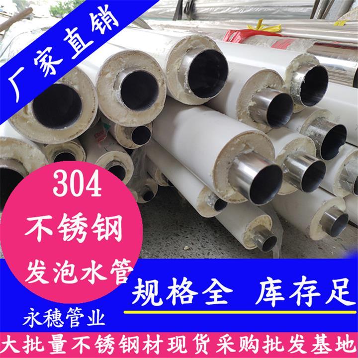济宁304材质不锈钢发泡水管批发价格
