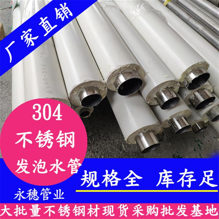 南阳304材质不锈钢发泡水管批发