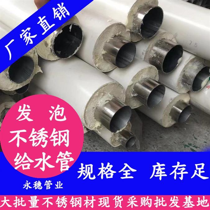 银川304材质不锈钢发泡水管厂家直销