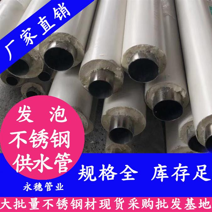 台州304材质不锈钢发泡水管批发