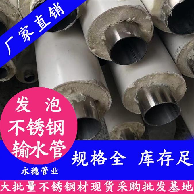 邯郸304材质不锈钢发泡水管批发价格