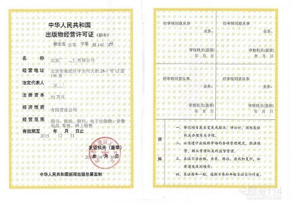 郑州图书零售批发经营许可证费用