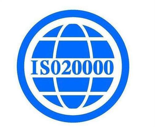 江门办理ISO20000公司