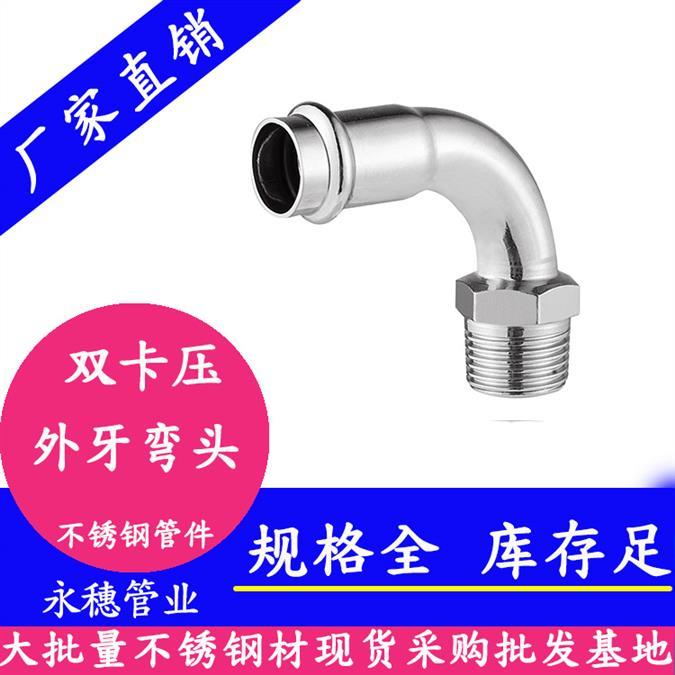 昆明管夹双卡压式管件生产商