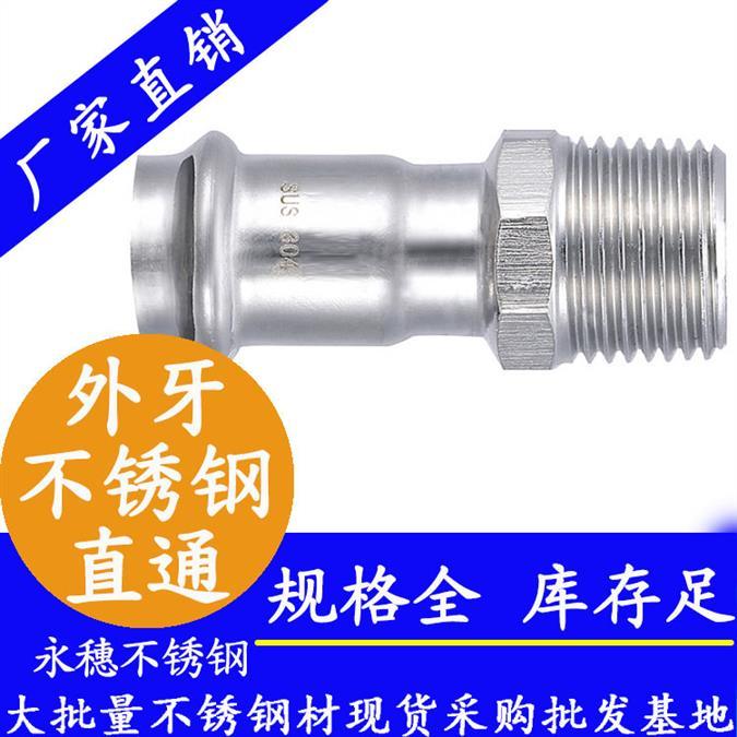 上海内牙三通双卡压式管件制造商