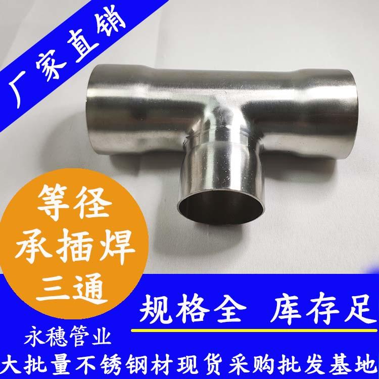 宜春平桥管承插焊不锈钢管件定制