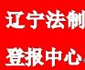 遼寧法制報廣告部辦理廣告業務員聯系方式