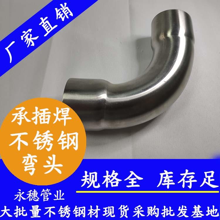 秦皇岛管帽承插焊不锈钢管件定制
