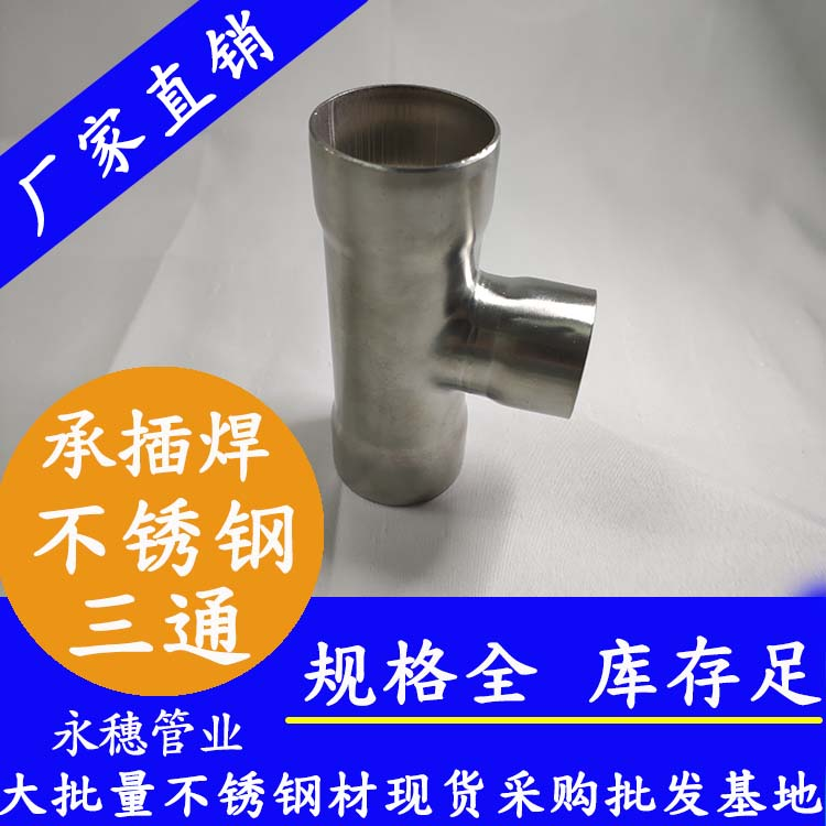 肇庆异径三通承插焊不锈钢管件加工